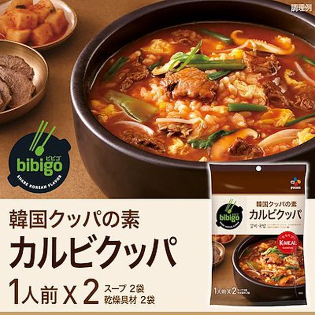 画像: [Qoo10] 新商品bibigo クッパの素(カルビクッパ)1人前2 焼肉と相性抜群