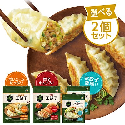 画像: [Qoo10] ビビゴ : 【お得に選べる2個セット】セットご購入で... : 食品
