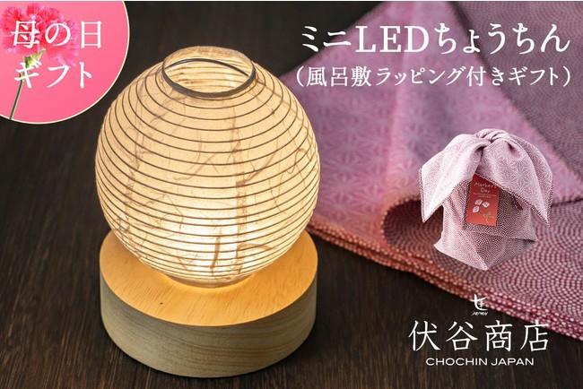 画像: 【わざもん茶屋】母の日ギフト 風呂敷ラッピング手張りLED提灯
