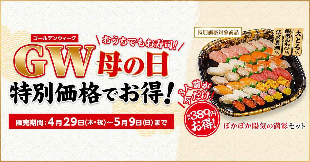 画像: ゴールデンウィーク・母の日 お持ち帰り特別価格でお得! | かっぱ寿司 | 回転寿司