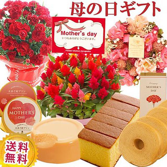 画像: [Qoo10] フラワーキッチン : 母の日 プレゼント ギフト 花とスイーツ... : ガーデニング・DIY・工具