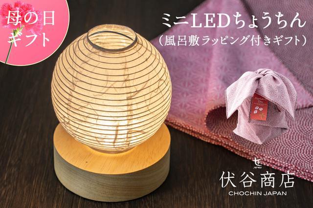 画像: 和紙の癒やし。伝統工芸師が作る「手張りLED提灯」風呂敷ラッピングでお届けする母の日ギフト
