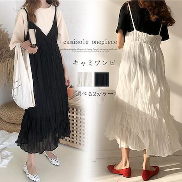 画像: [Qoo10] 無地 キャミワンピ 夏 薄手価韓国ファッションカジュアル 2colors レディース 可愛い着痩せ
