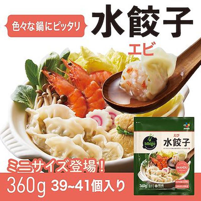 画像: [Qoo10] 【クール便】新商品bibigo水餃子(えび) 360g 大人気の水餃子シリーズにえび餃子が登場しました送料別