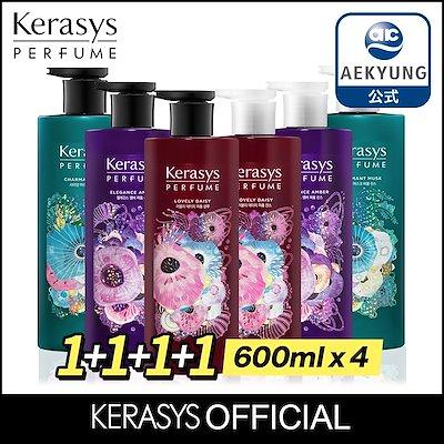 画像: [Qoo10] Qoo10クーポンで更にお買い得に!! 【KERASYS日本公式ストア】1+1+1+1 パフュームシャンプーリンス(600mlx4個) / Kerasys Perfume Series