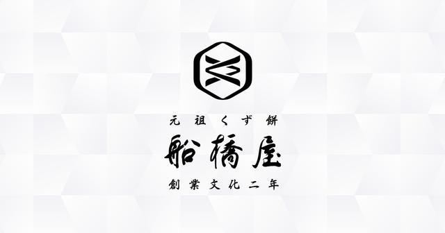 画像: 元祖くず餅 船橋屋 創業文化二年 日本における発酵くず餅発祥の店