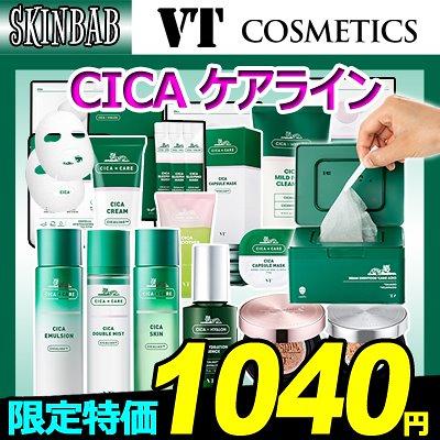 画像: [Qoo10] VTコスメティックス : VT COSMETIC CICA : スキンケア