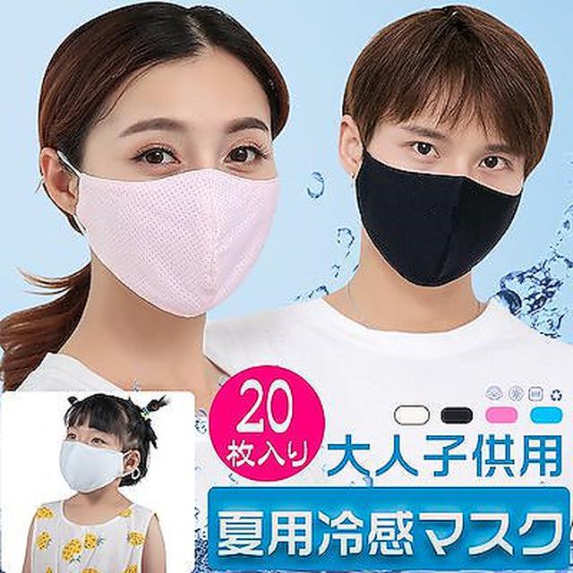 画像: [Qoo10] 大人用 子供用 10枚/20枚入り夏用マ... : 日用品雑貨