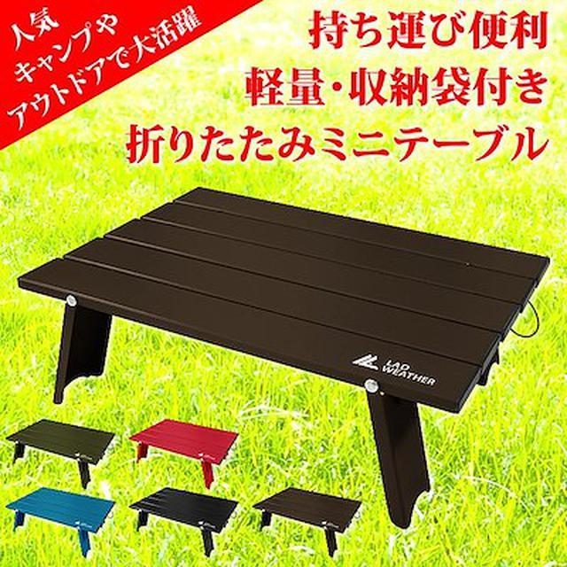 画像: [Qoo10] ラドウェザー : アルミ製 折りたたみ テーブル : アウトドア