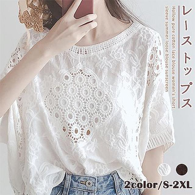 画像: [Qoo10] 新作SALE!! 夏 Tシャツ 美しいレ