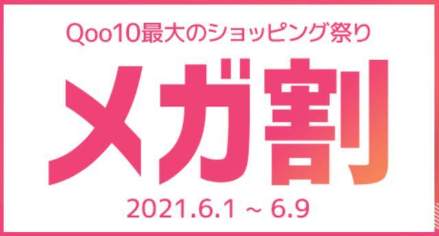画像: Qoo10最大のショッピング祭り!Qoo10「20%メガ割」本日より開催