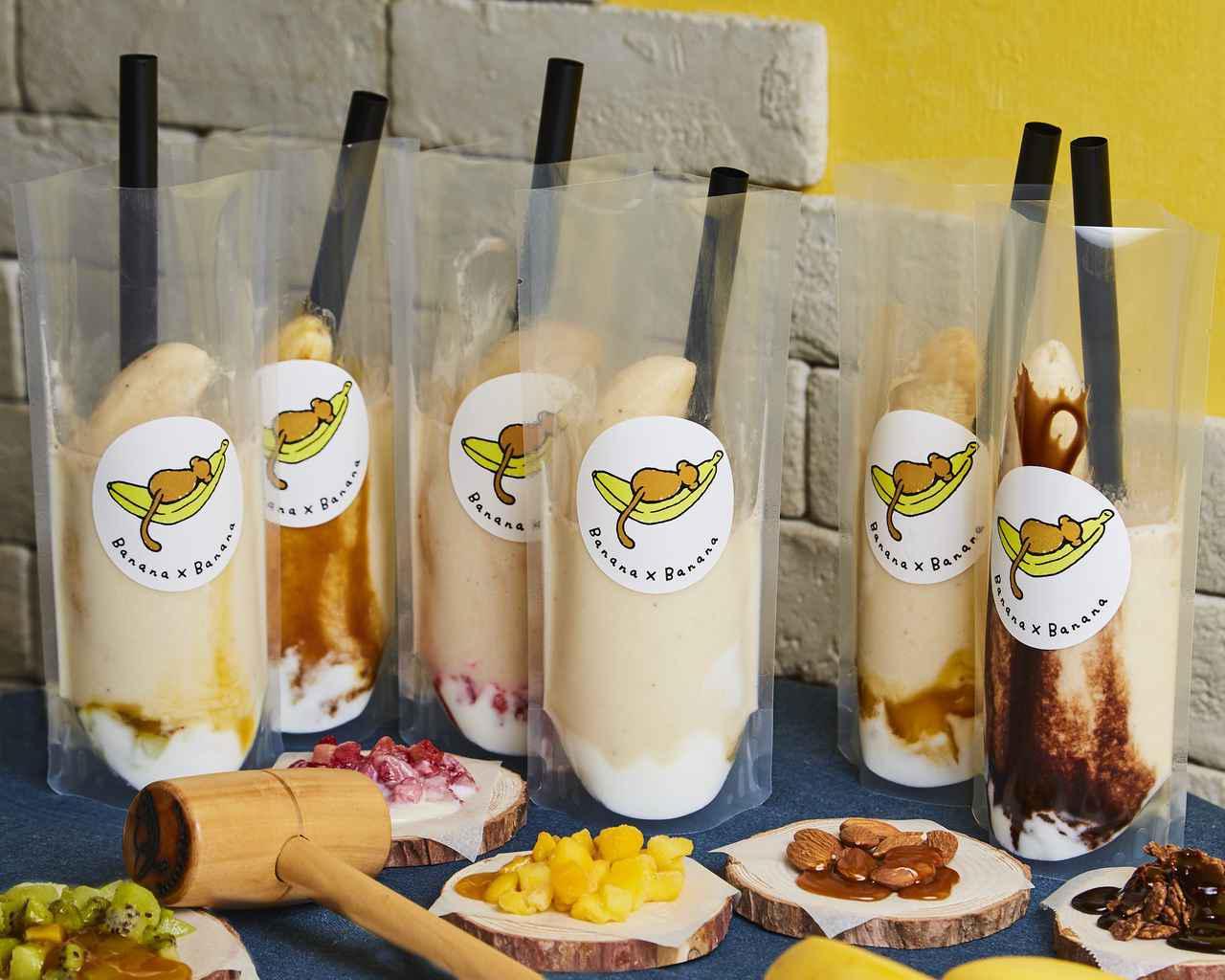 画像: バナナジュースで身体の中から美しく!バナナに含まれる、美容に嬉しい栄養素とは