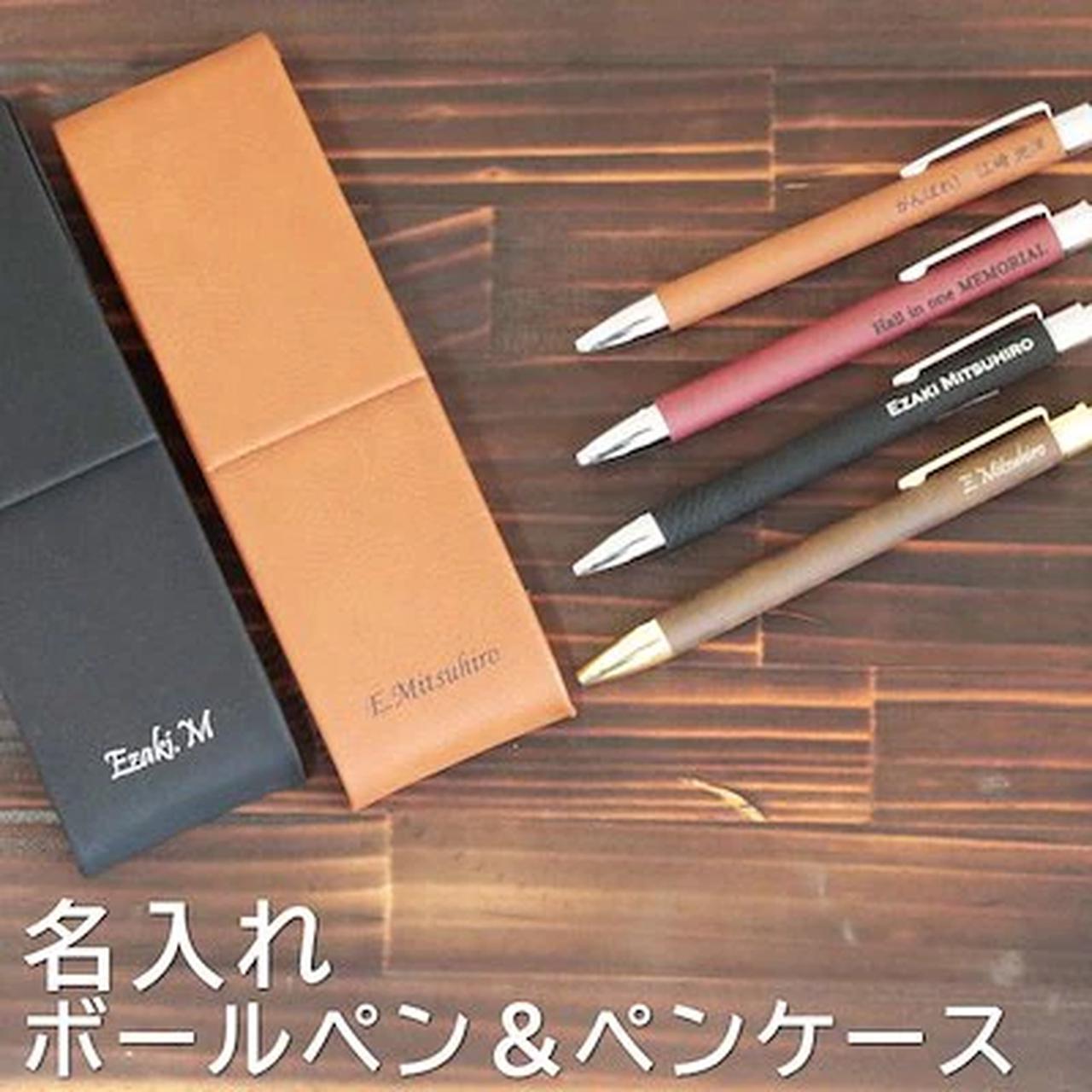 画像: 名入れボールペン&レザー張りペンケース