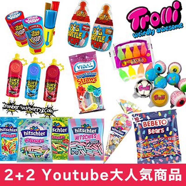 画像: [Qoo10] トローリ : [Trolli] 韓国お菓子 2+2 イ... : 食品