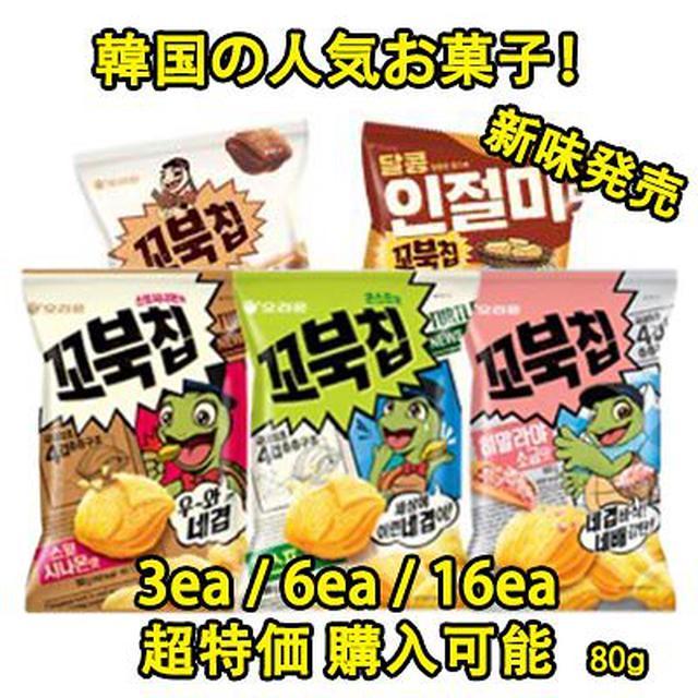 画像: [Qoo10] オリオン : 韓国 人気のお菓子知っている味がもっと怖... : 食品