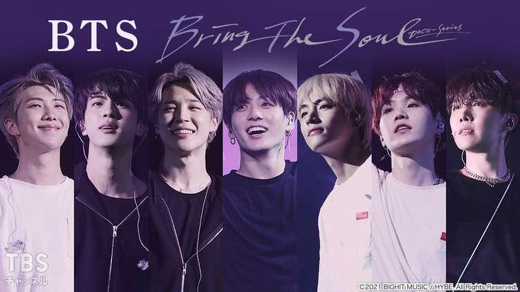 画像: BTS BRING THE SOUL: DOCU-SERIES 映画 TBS CS[TBSチャンネル]