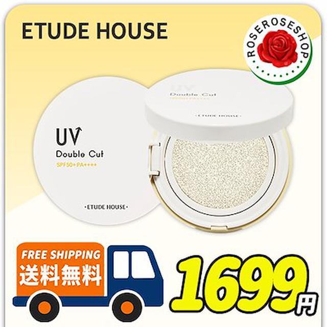 画像: [Qoo10] エチュードハウス : [ETUDE HOUSE] サンクッショ... : UVケア