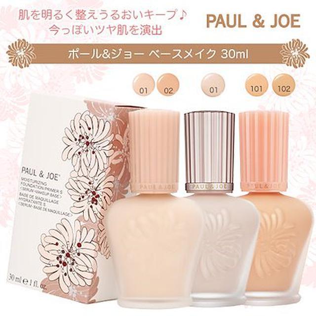 画像: [Qoo10] ポールアンドジョー : 【送料無料】PAUL & JOE ポール... : ベースメイク