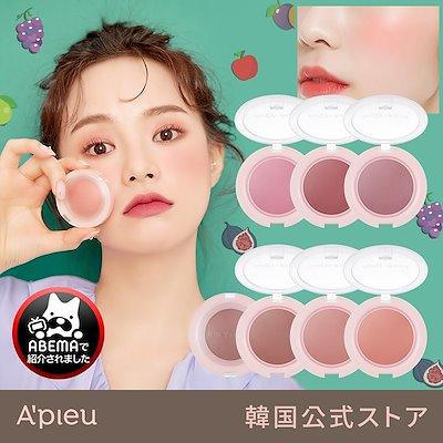 画像: [Qoo10] A'pieu : 【Apieu公式】 ABEMAで紹介品切... : ポイントメイク