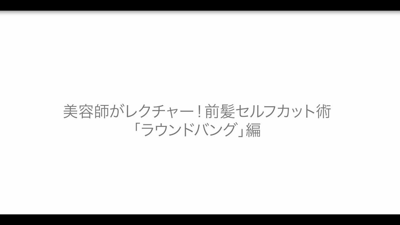 画像: 美容師がレクチャー!前髪セルフカット術「ラウンドバング」編 www.youtube.com