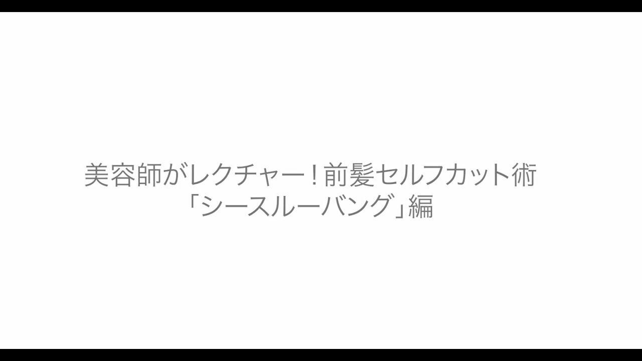 画像: 美容師がレクチャー!前髪セルフカット術「シースルーバング」編 www.youtube.com
