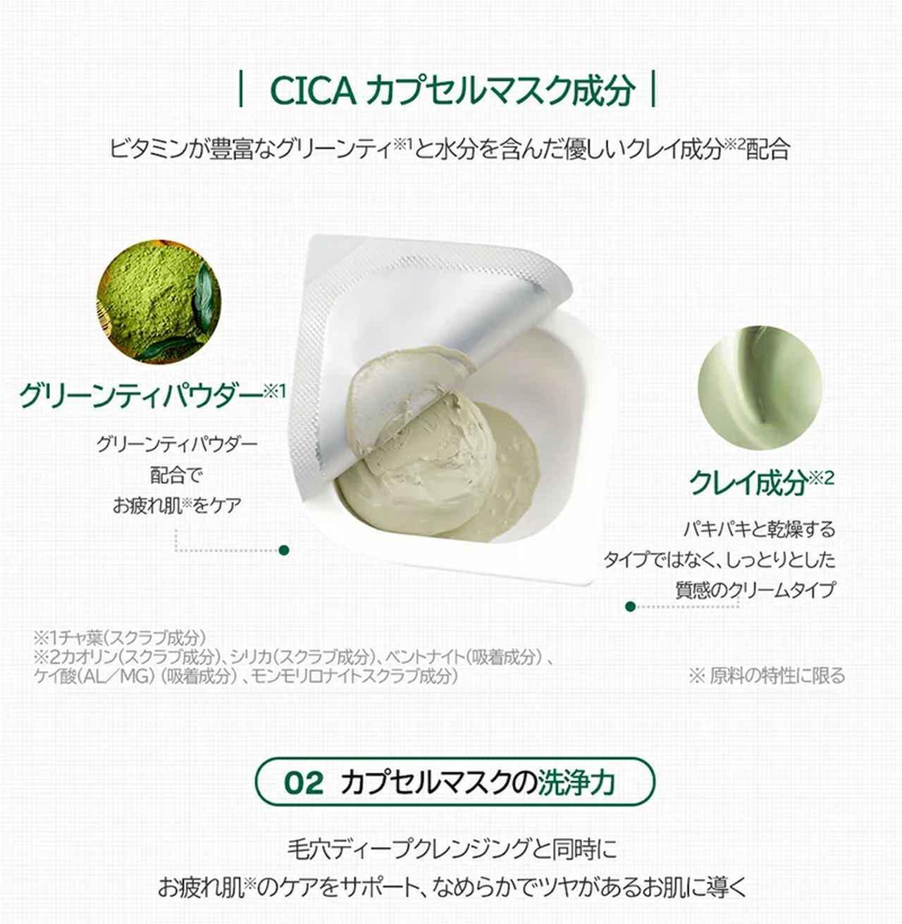 画像2: CICAカプセルマスク