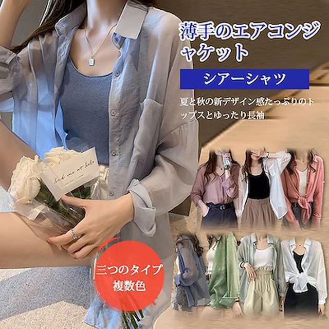 画像: [Qoo10] TRUENJOY : 韓国の新しい薄い無地の日焼け止めシャツ : レディース服