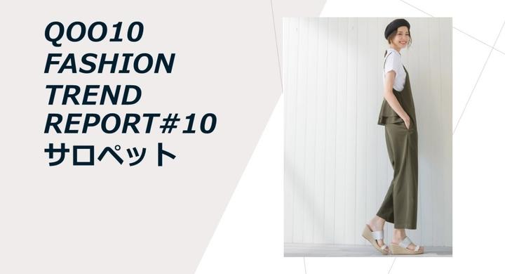画像: 【Qoo10】「サロペット」トレンド&ランキング