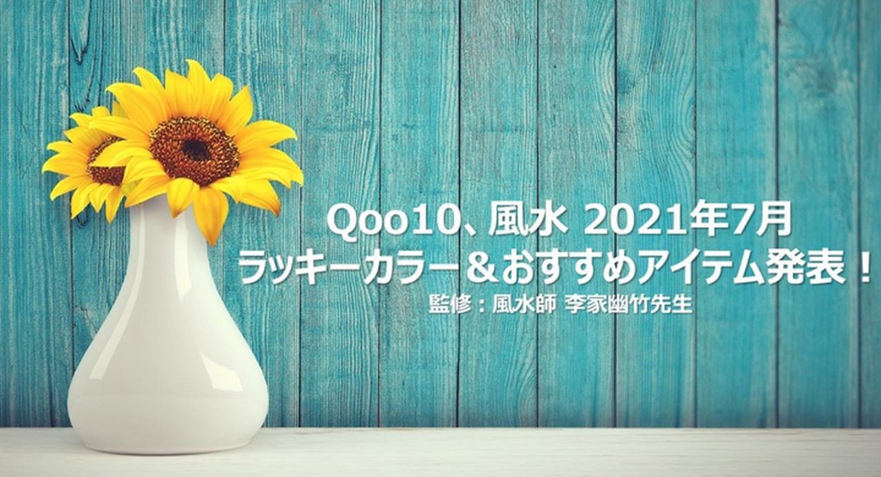 画像: 李家幽竹先生に聞く! 2021年7月のラッキーカラー