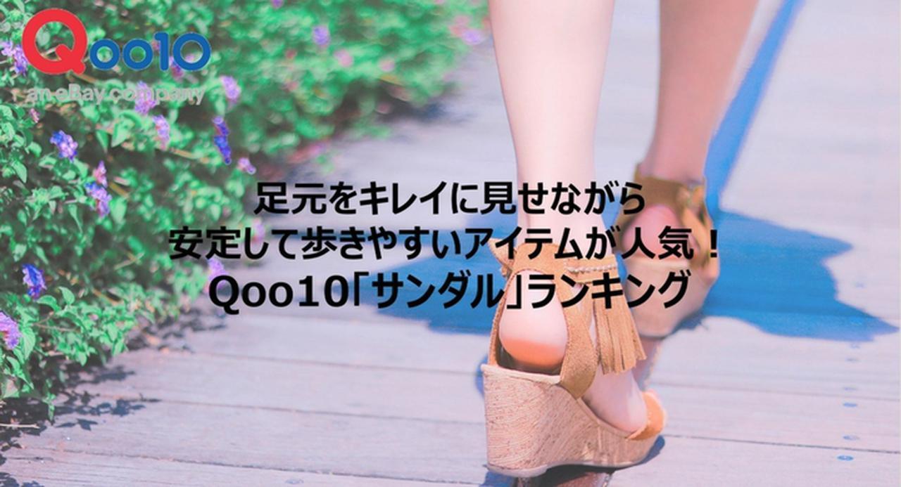 画像: 【Qoo10人気「サンダル」ランキング】足元をキレイに見せながら安定して歩きやすいアイテムが人気