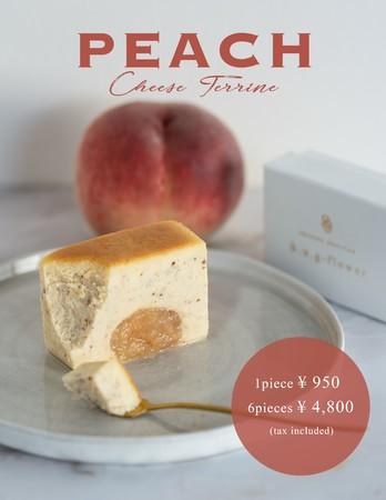 画像: 夏限定・ピーチチーズテリーヌは7月12日より販売スタート(710ご予約開始)