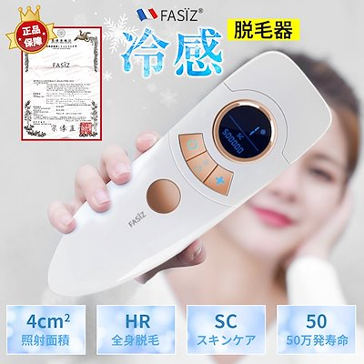 画像: [Qoo10] Fasiz : Fasiz 4in1冷感脱毛器 : 家電