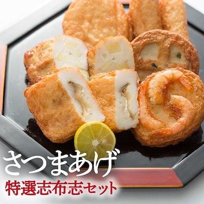画像: [Qoo10] お中元 ギフト さつま揚げセット 送料無... : 食品