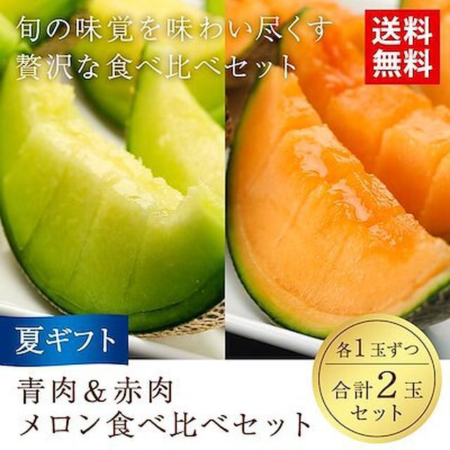 画像: [Qoo10] お中元 ギフト メロン 青肉 赤肉 食べ... : 食品