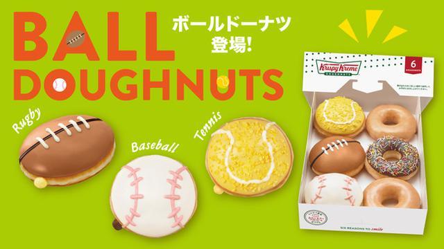 画像: 今年のKKDJの夏は、スポーツの夏を盛り上げるボールデザインのドーナツが3種登場!