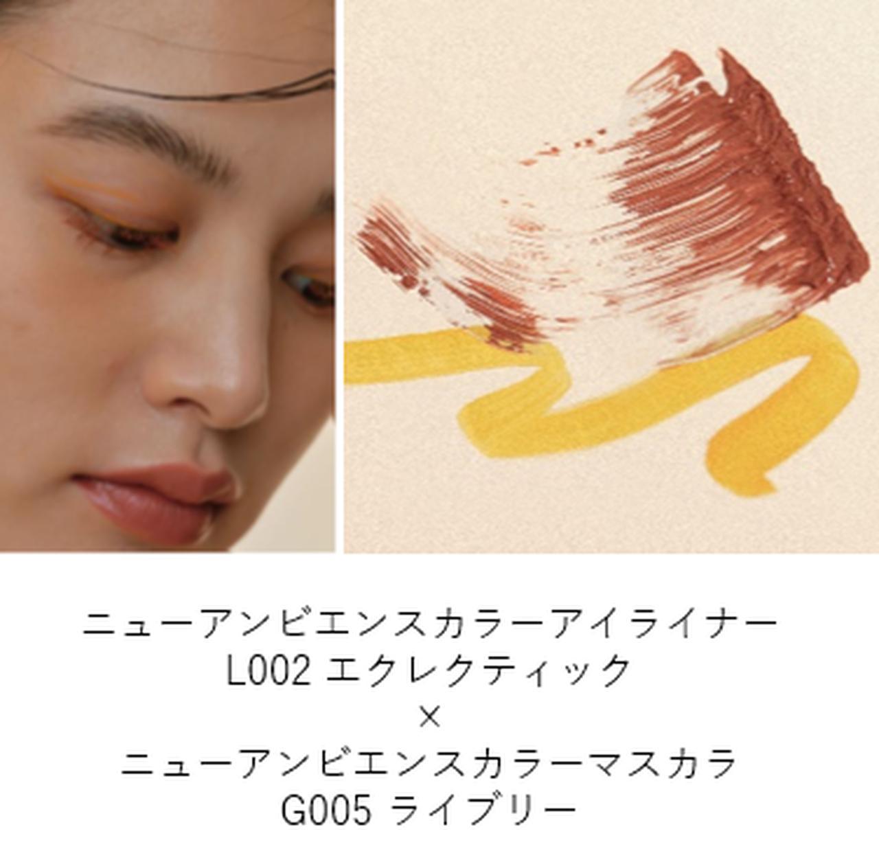 画像2: メイクアップブランド「hince」から、夏の目元を彩るカラーアイライナー&マスカラが登場!