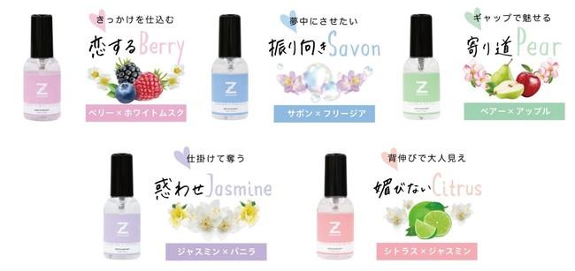 画像: 「恋するベリー」、「振り向きサボン」、「寄り道ペアー」、「惑わせジャスミン」、「媚びないシトラス」(写真左から)