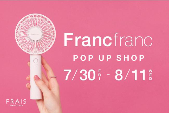 画像: 持ち歩ける小型扇風機「フレ ハンディファン」POP UP SHOP 横浜ジョイナス1Fに期間限定オープン