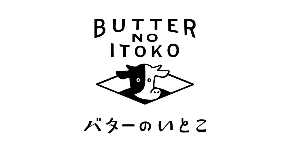 画像: バターのいとこ