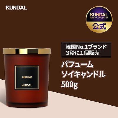 画像: [Qoo10] Kundal : [KUNDAL公式]韓国No.1ブランド... : 日用品雑貨