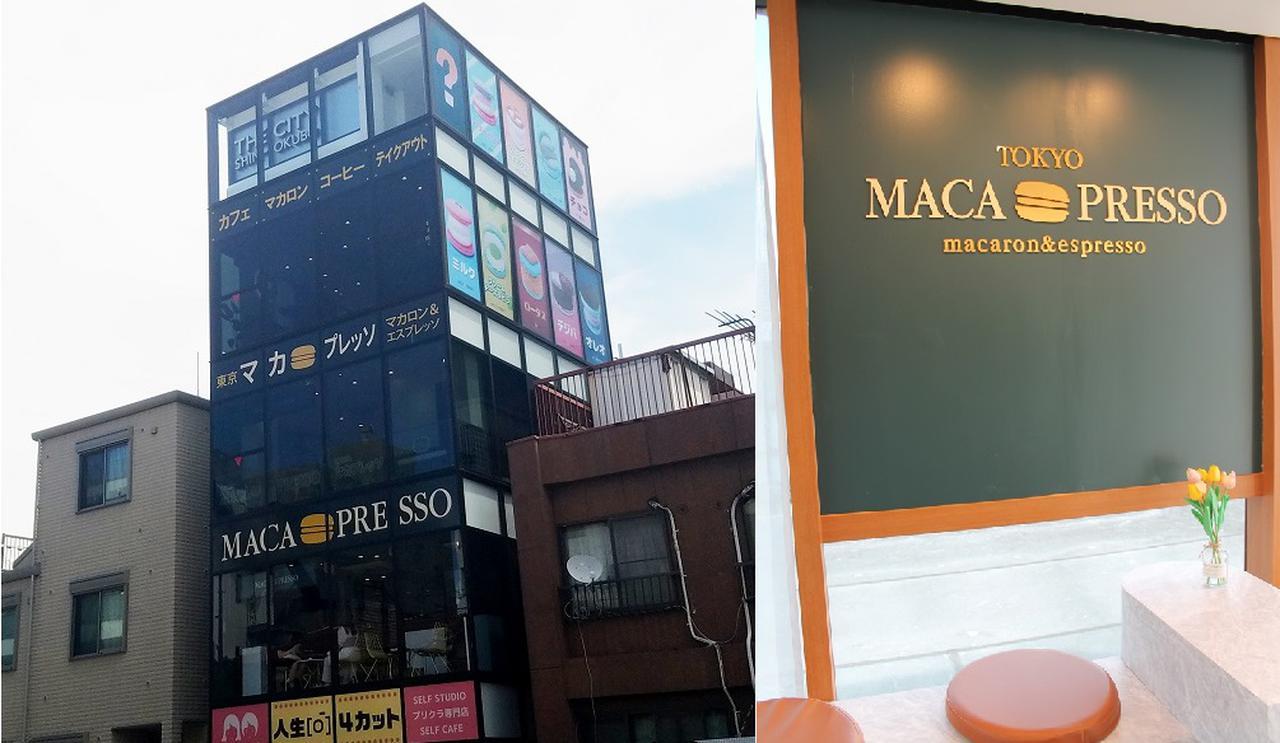 画像: MACA PRESO 新大久保本店