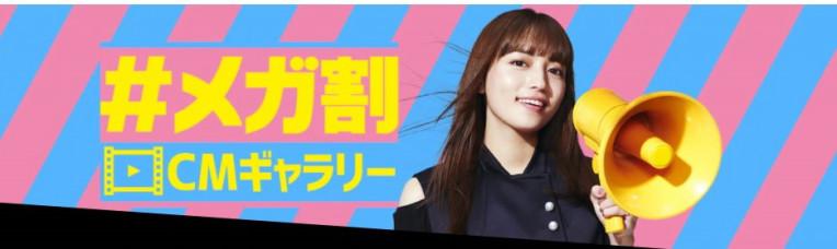 画像: ★川口春奈さんが出演するQoo10メガ割「物欲開放宣言!」のCM!