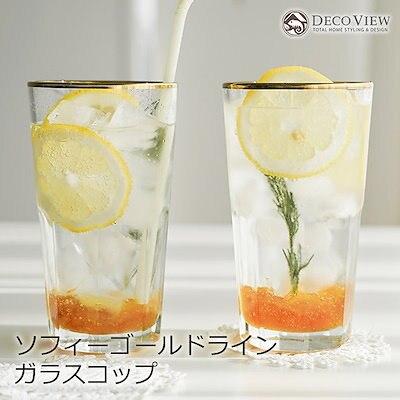 画像: [Qoo10] DECO VIEW : ソフィーゴールドラインガラスコップ : キッチン用品