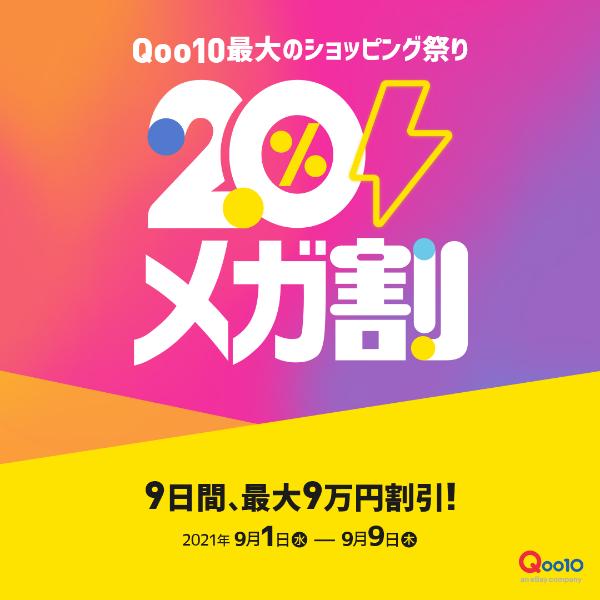 画像: Qoo10最大のショッピング祭り「メガ割」9月9日まで開催中!メガ割初登場の韓国コスメブランドをチェック!