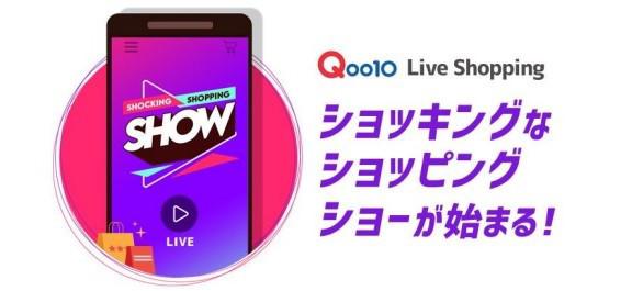 画像1: Qoo10初のライブショッピング開催!9月2日 NCT127もコメント出演したNatureRepublic 回を体験しました!