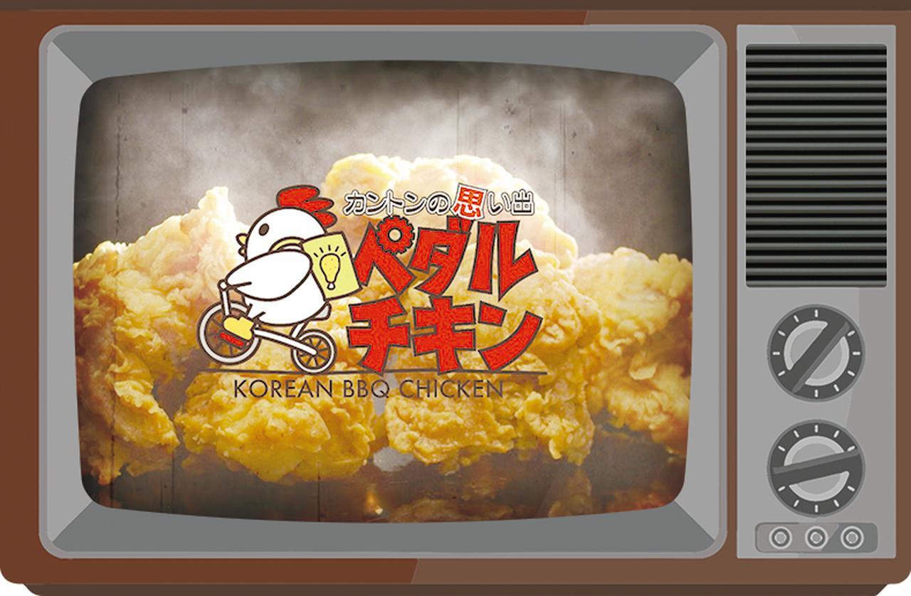 画像: 韓国フライドチキン専門店・カントンの思い出 ペダルチキン