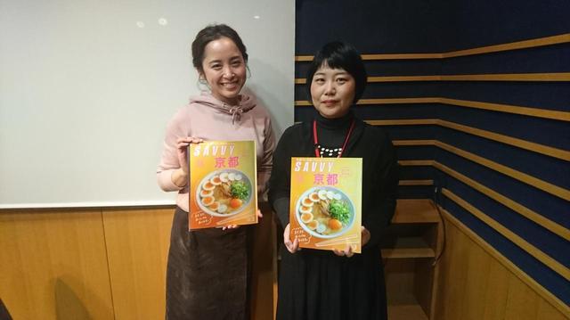 画像: 2/10放送のゲスト雑誌「SAVVY」担当「須波由貴子さん」