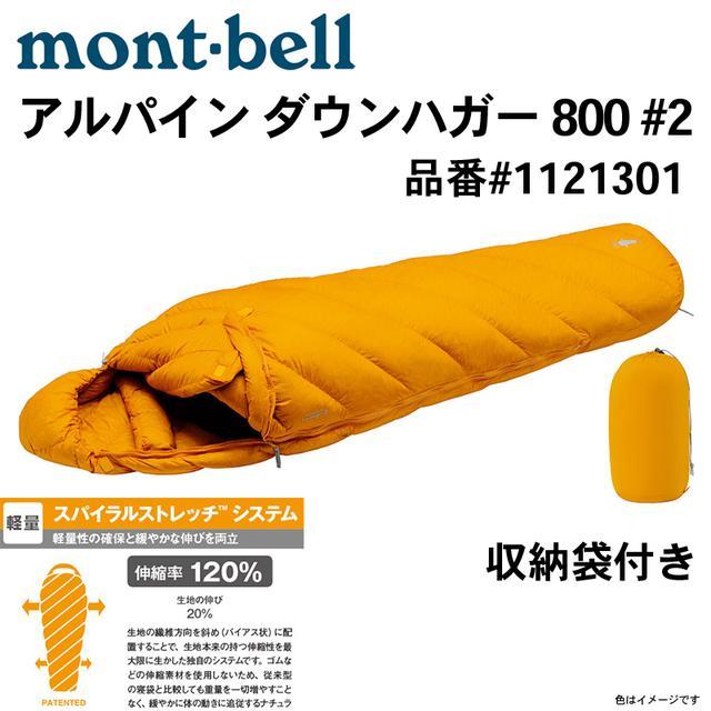 画像: 【楽天市場】納期未定【送料無料】【mont-bell】 アルパイン ダウンハガー800 #2 #1121301 サンフラワー(SUF) 積雪期の登山で幅広く使用できる汎用性の高いモデル モンベル【mon1121301】:GLOBAL MOTO