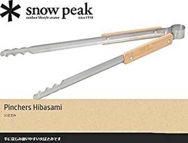 画像: Amazon | SNOWPEAK スノーピーク 火ばさみ〔焚火 バーベキュー 調理〕 (NC):N-020 | スノーピーク(snow peak) | スポーツ&アウトドア