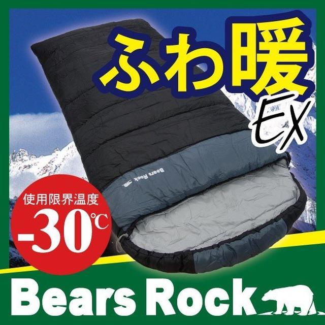 画像: Bears Rock -30度 寝袋 厚みのある布団のような寝心地 封筒型 冬用 ワイド 車中泊 洗える シュラフ 4シーズン アウトドア 厳冬期 防災 普段使い FX-503W -30℃ :fx-503w:アウトドア専門店 しろくま - 通販 - Yahoo!ショッピング